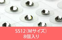 耳つぼジュエリーエクセア サイズSS-12 8個入り