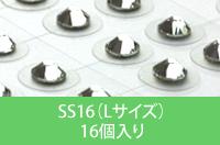 耳つぼジュエリーエクセア サイズSS-16 16個入り