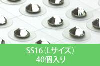 耳つぼジュエリーエクセア サイズSS-16 40個入り