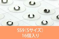 耳つぼジュエリーエクセア サイズSS-9 16個入り