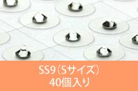 耳つぼジュエリーエクセア サイズSS-9 40個入り