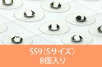 耳つぼジュエリーエクセア サイズSS-9 8個入り