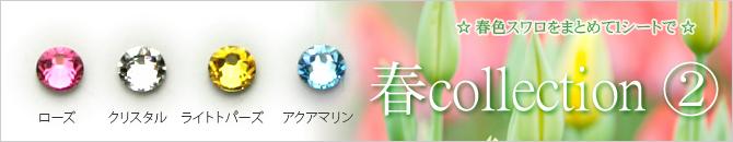 春色コレクション2