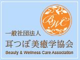 美と癒しのための資格講座|耳つぼ美癒学協会