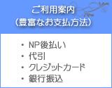 ご利用案内(豊富なお支払方法)