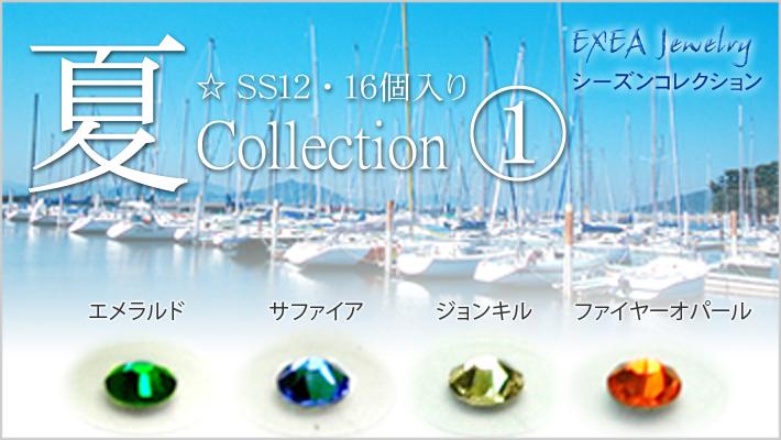 夏コレクション1