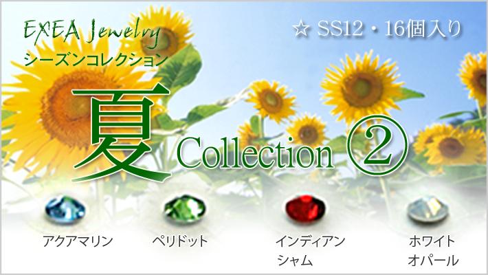 夏コレクション2