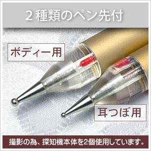 耳つぼ探知機ペン先2種類